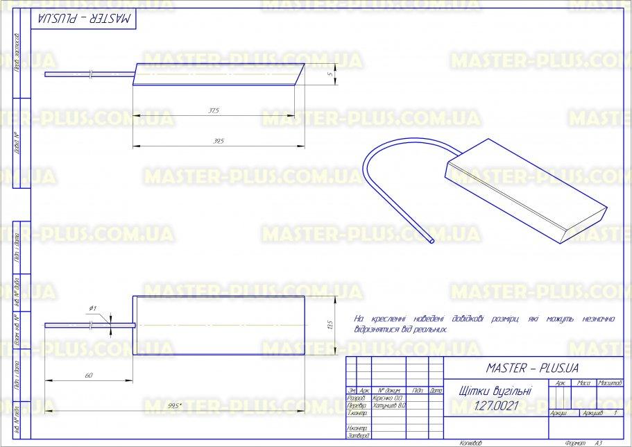 Щітка вугільна 5 * 13,5 * 40 клеєна, провід по центру (відмінної якості) для пральних машин креслення
