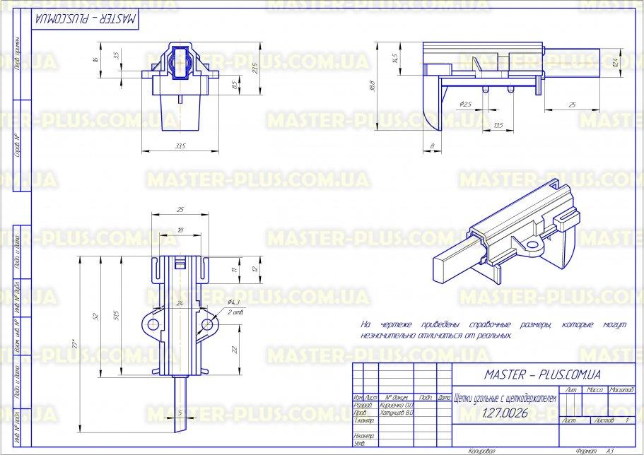 Щетки со щеткодержателем Beko 371201202 Original для стиральных машин чертеж