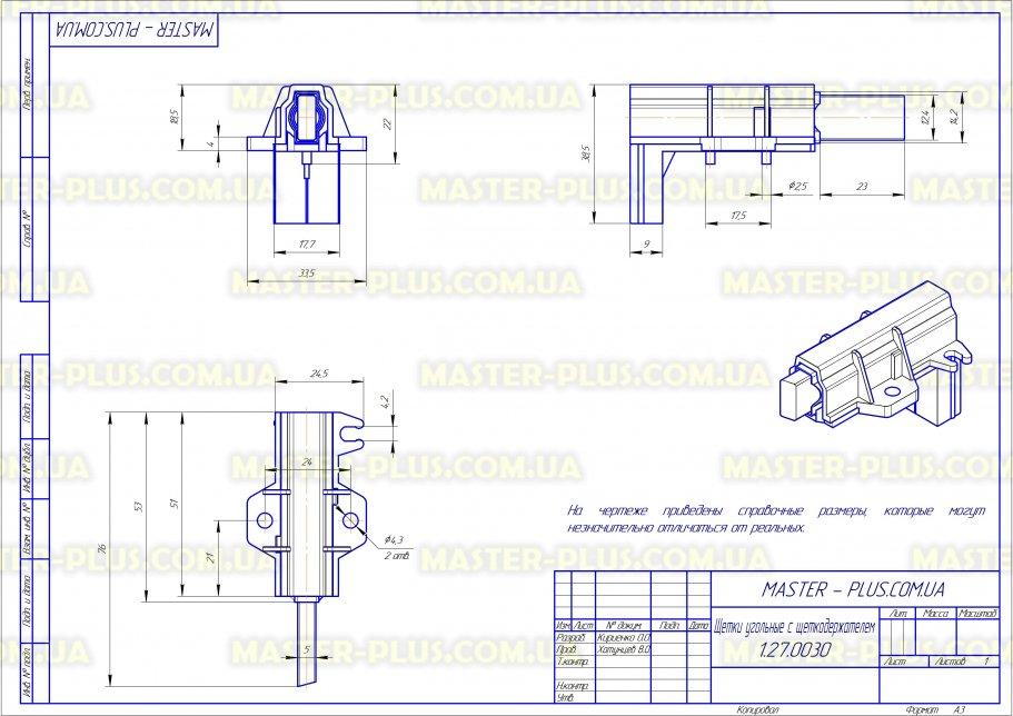 Щетки угольные 5*12.5*32 с щеткодержателем Indesit C00196544  для стиральных машин чертеж