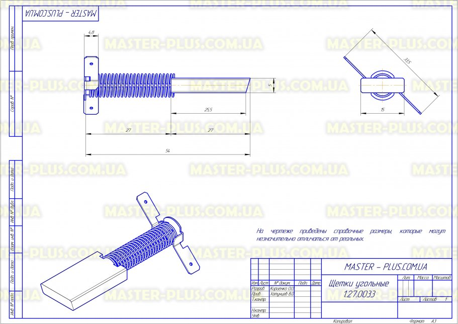 Щетки угольные 5*15*27 цельные, провод по центру с пружинкой для стиральных машин чертеж