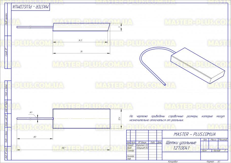 Щетки угольные 5*12,5*36 цельные, провод по центру SKL для стиральных машин чертеж