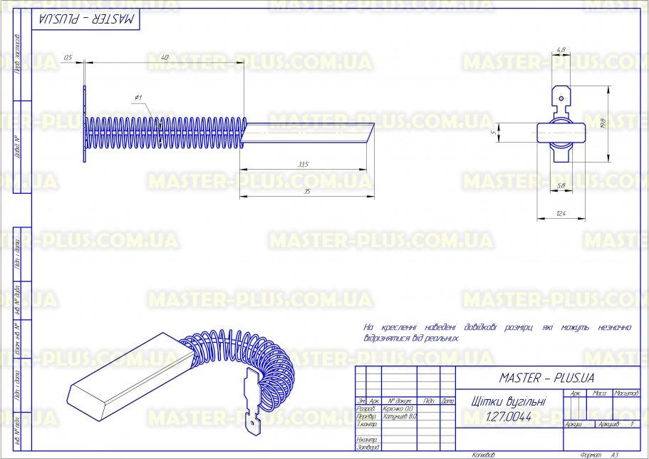 Щітки вугільні 5 * 12,5 * 35 цільні, провід по центру з пружинкою SKL для пральних машин креслення