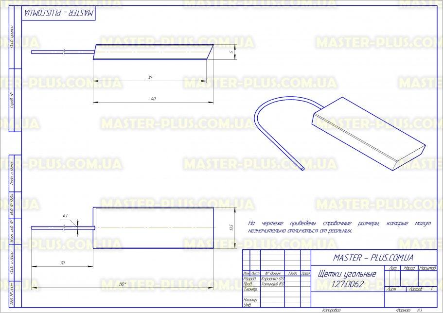 Щетки угольные 5*13,5*40 клееные, провод по центру для стиральных машин чертеж