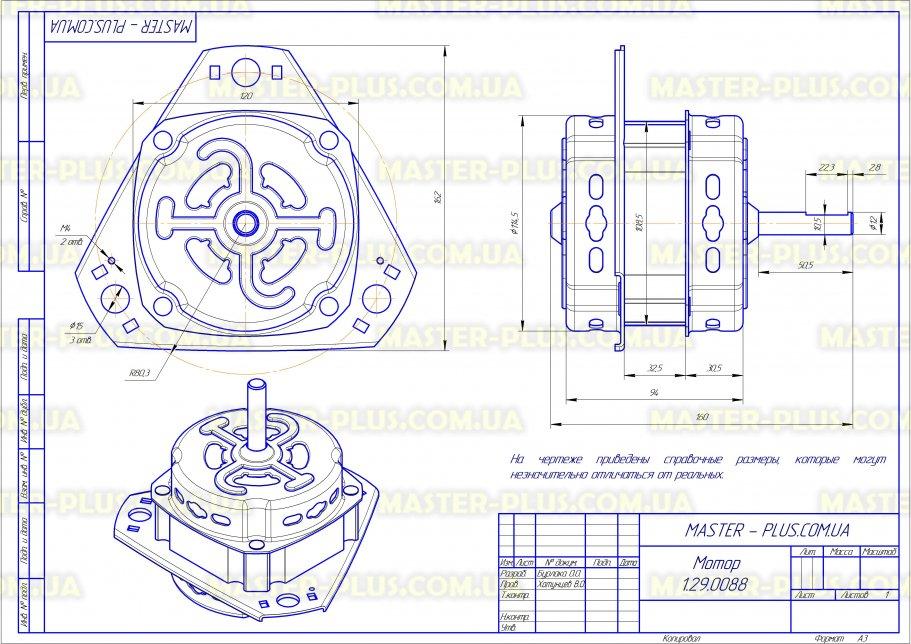 Мотор «САТУРН» XD-135 для стиральных машин чертеж