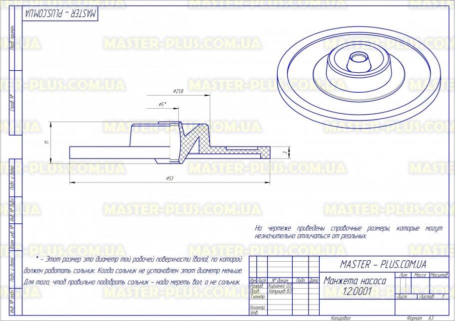 Манжет (сальник) насоса 5x22/53x11 для стиральных машин чертеж