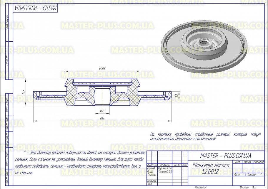 Манжет (сальник) насоса Bosch Siemens 6*28/54*10,2 для стиральных машин чертеж