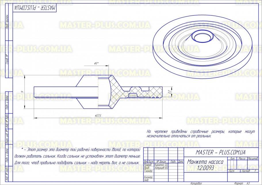 Манжет (сальник) насоса 5*28*9,5 для стиральных машин чертеж