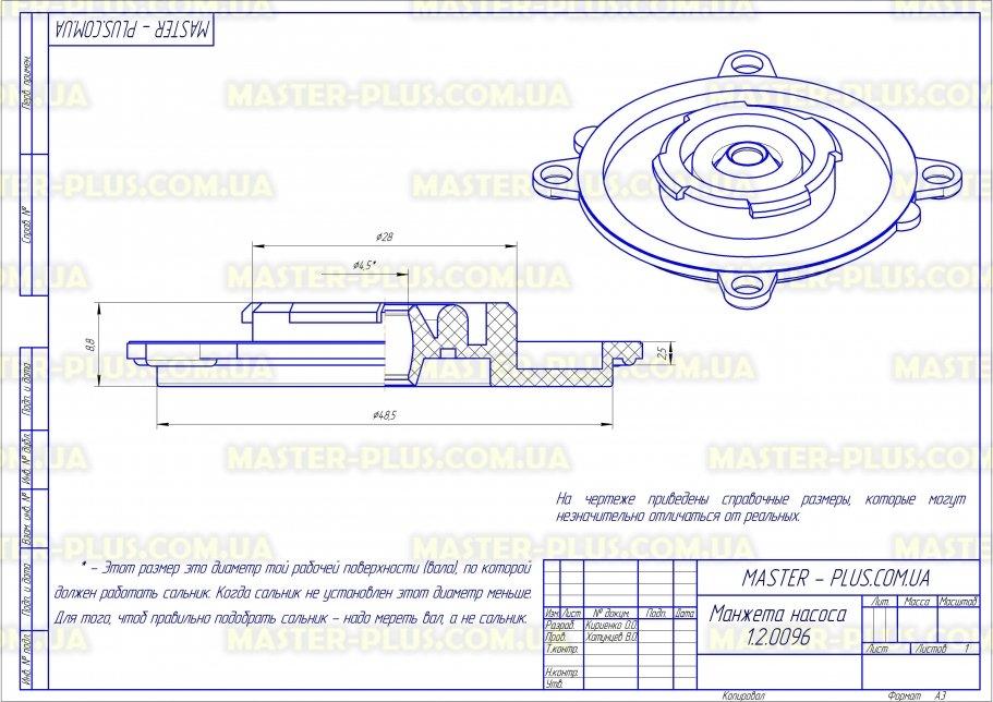 Манжет (сальник) насоса с запасными крильчатками MIELE 2028890 для стиральных машин чертеж
