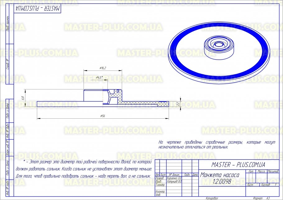 Манжет (сальник) насоса 4,5*16/57*8,5 Италия для стиральных машин чертеж