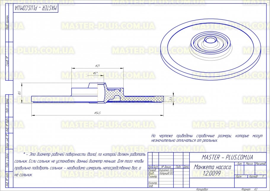 Манжет (сальник) насоса 5*21/54,5*9 Италия для стиральных машин чертеж
