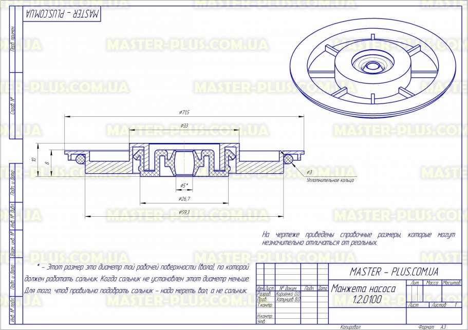 Манжет (сальник) насоса 5*31,5*8/10 Фланец 71,5мм. для стиральных машин чертеж