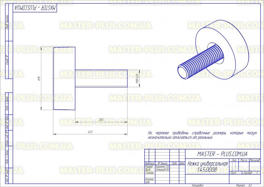 Ножка универсальная М10*1.25 (мелкий шаг) для стиральных машин чертеж