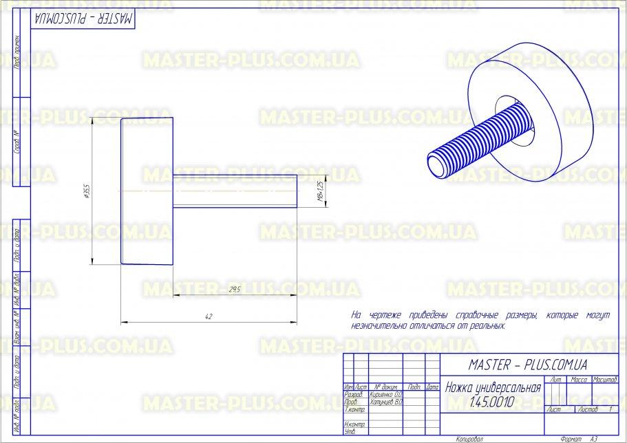 Ножка универсальная М8*1.25 (нормальный шаг) для стиральных машин чертеж