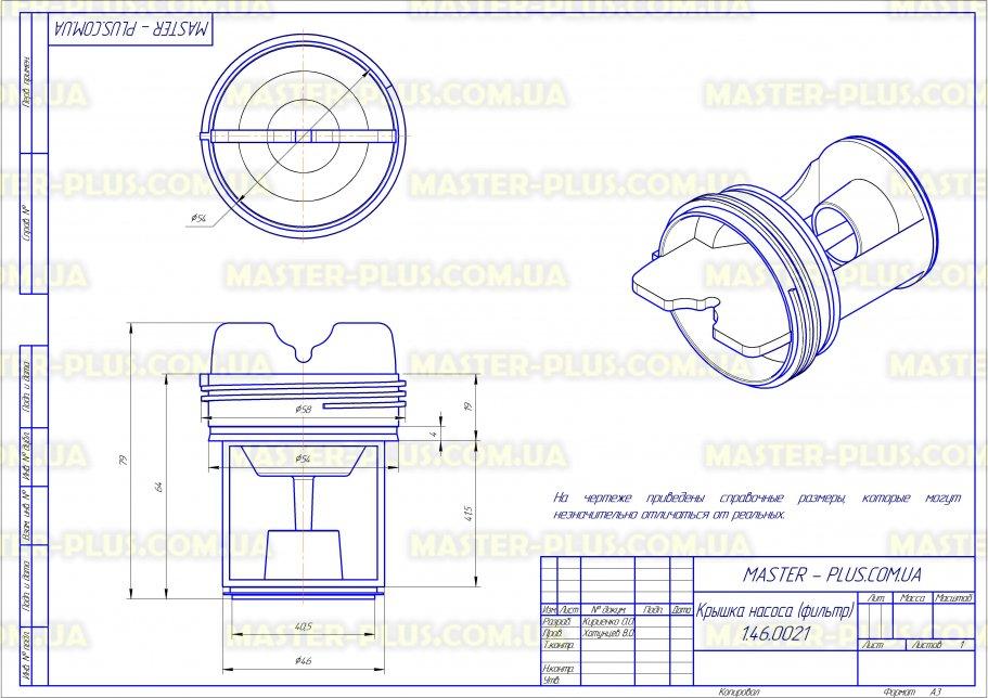 Крышка насоса (фильтр) Gorenje 279538 для стиральных машин чертеж