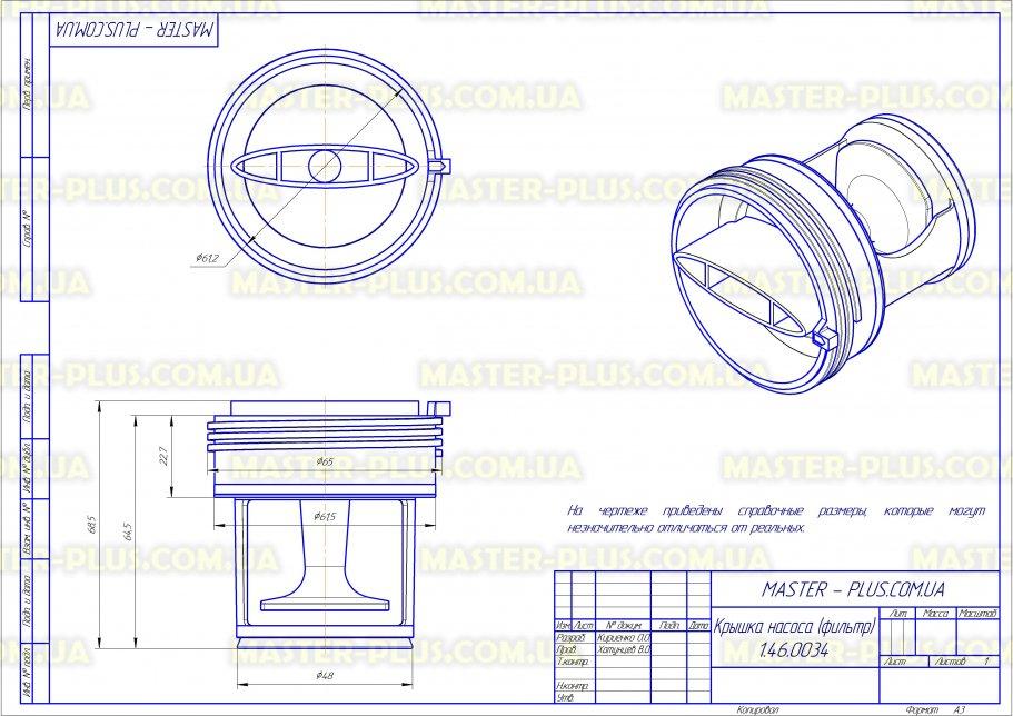 Крышка насоса (фильтр) Candy 41004157 Original для стиральных машин чертеж