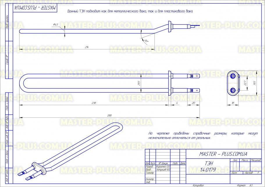 ТЭН 950W 235мм совместимый с Bosch 072231 для стиральных машин чертеж