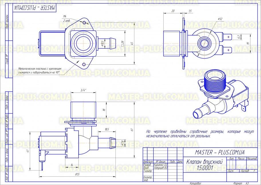 Клапан впускной 1/90 универсальный для стиральных машин чертеж