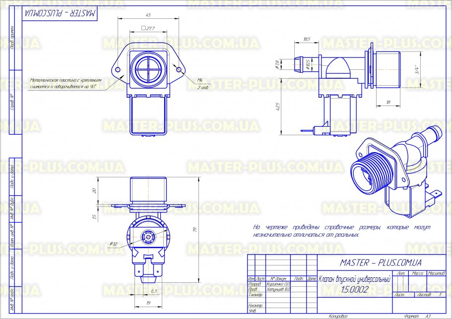 Клапан впускной 1/180 универсальный для стиральных машин чертеж