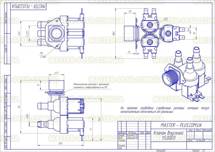 Клапан впускной 3/90 универсальный для стиральных машин чертеж