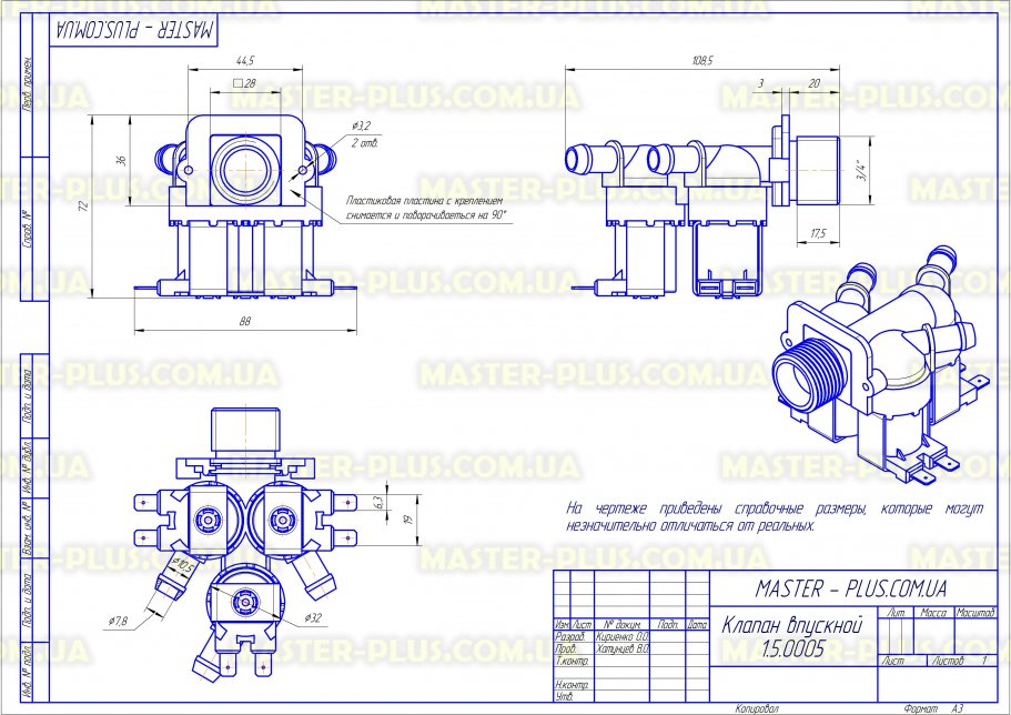 Клапан впускной 3/180 универсальный для стиральных машин чертеж