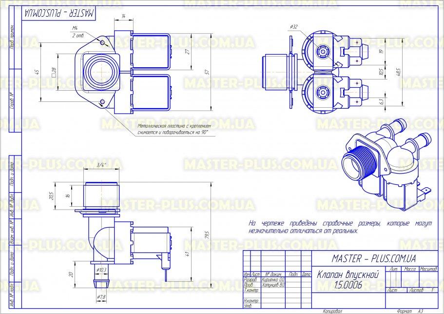 Клапан впускной 2/180 универсальный для стиральных машин чертеж
