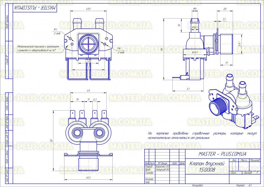 Клапан впускной 2/90 универсальный для стиральных машин чертеж