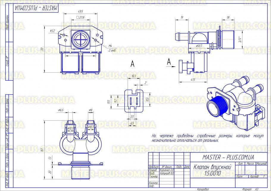 Клапан впускной 2/180 со спаренной фишкой для стиральных машин чертеж