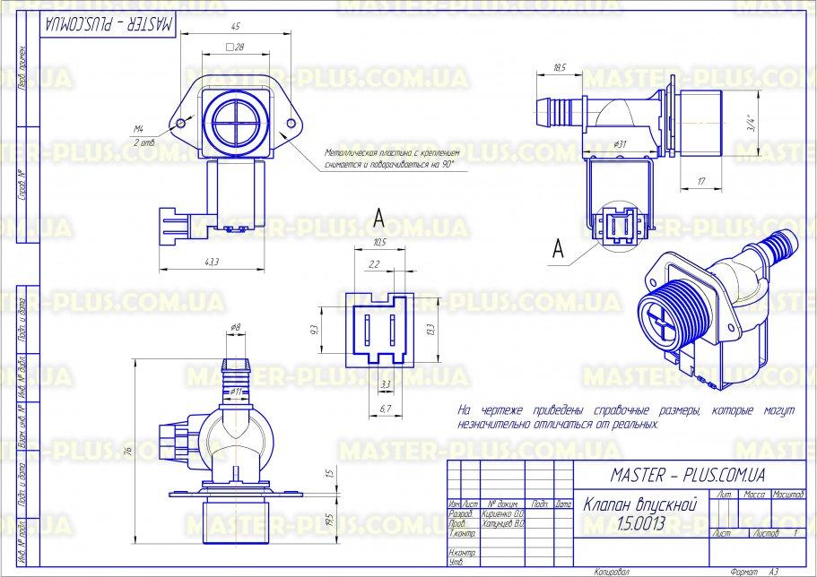 Клапан впускной 1/180 со спаренной фишкой для стиральных машин чертеж