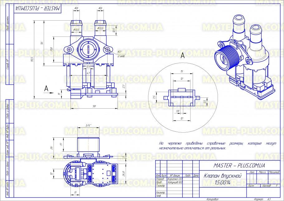 Клапан впускной 2/90 Whirlpool 481227128558 для стиральных машин чертеж