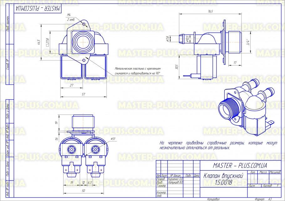 Клапан впускной 2/180 Gorenje 196237 для стиральных машин чертеж