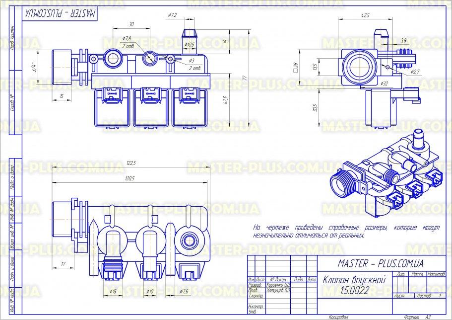 Клапан впускной 3/90 Indesit Ariston под фишку для стиральных машин чертеж