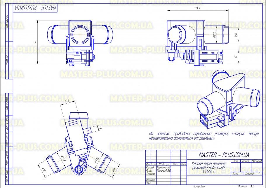 Клапан переключения режимов слив-полив для стиральных машин чертеж