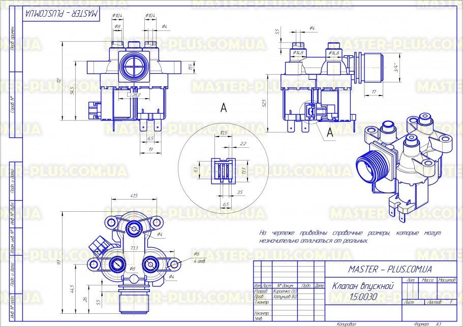 Клапан впускной AEG 4071360194 для стиральных машин чертеж