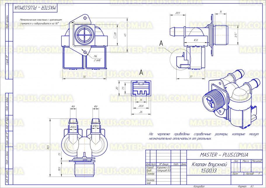 Клапан впускной Gorenje 106595 Original для стиральных машин чертеж