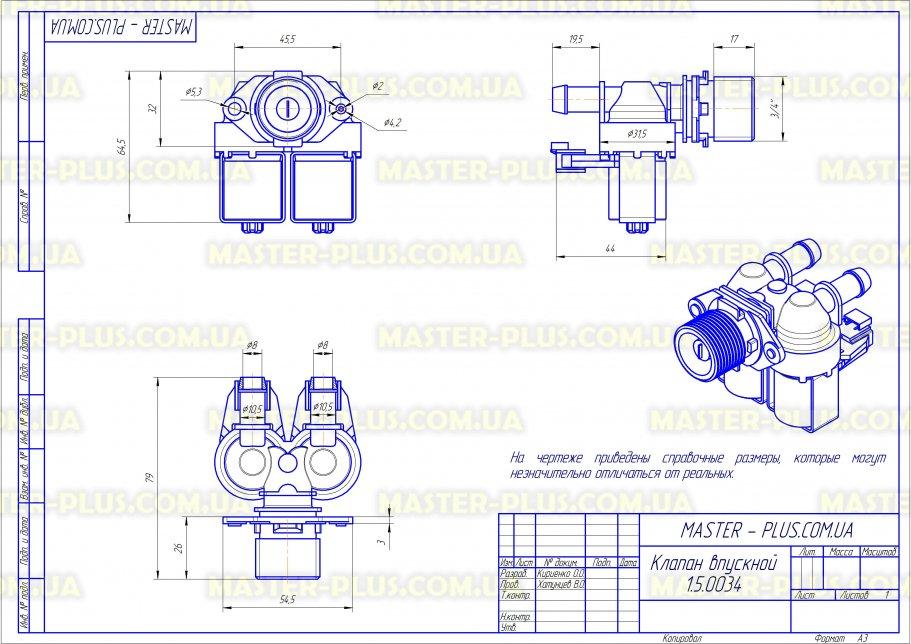 Клапан впускной Beko 2901250300 для стиральных машин чертеж