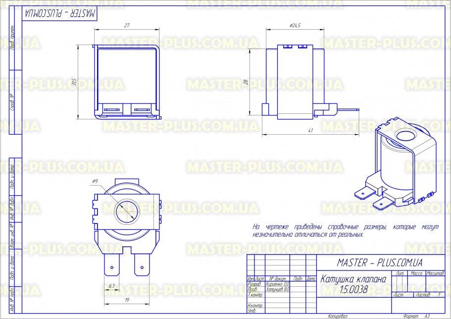 Катушка универсального клапана 220V клемы раздельно для стиральных машин чертеж