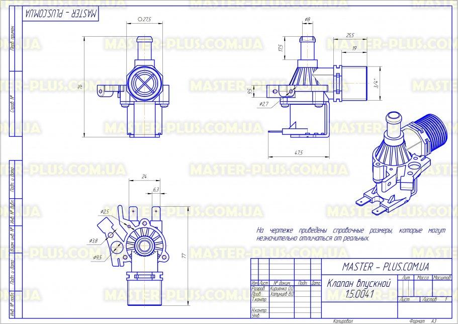 Клапан впускной 1/90 для стиральных машин чертеж