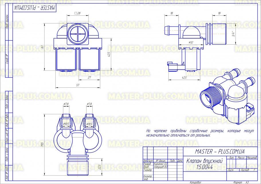 Клапан впускной Candy 41032538 (без упаковки) для стиральных машин чертеж