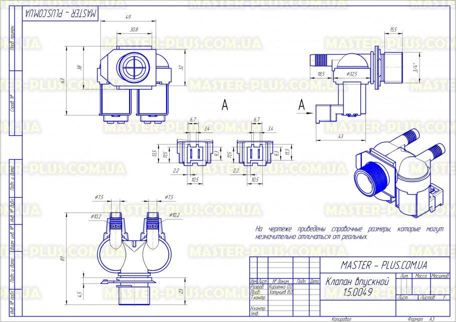 Клапан 2/180 с тонкими выходами Bosch 265772 (не оригинал) для стиральных машин чертеж