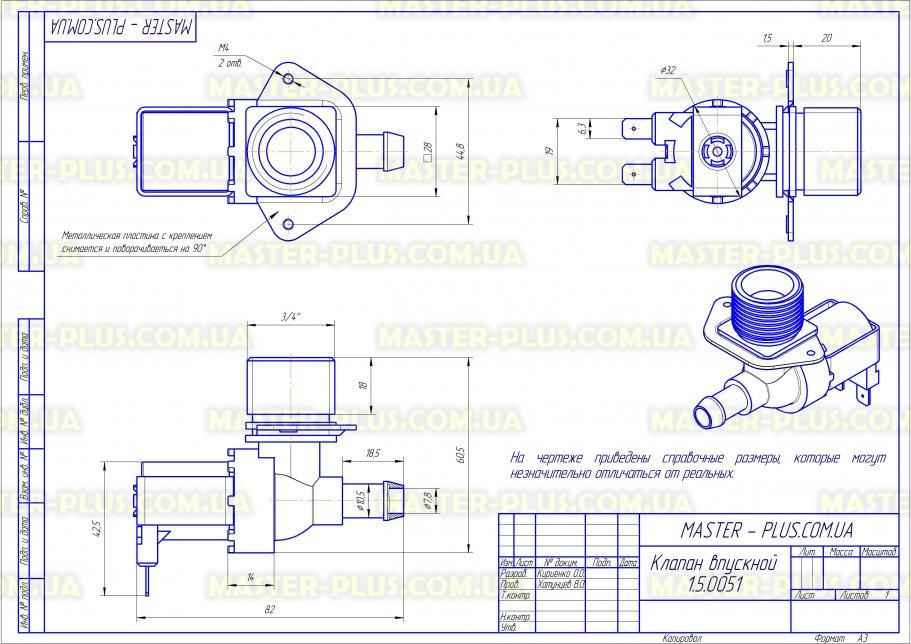 Клапан впускной 1/90 24V AC для стиральных машин чертеж