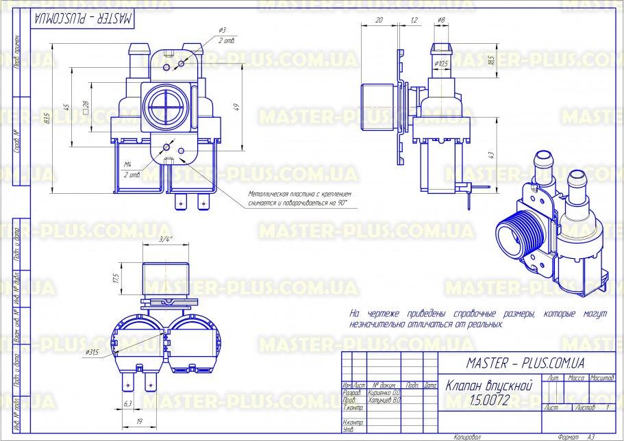 Клапан 2/90 Candy 91213546 для стиральных машин чертеж