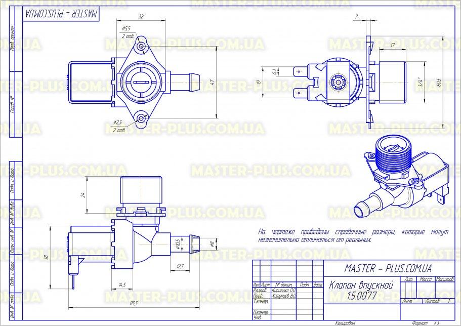 Клапан впускной 1/90 на защелке для стиральных машин чертеж