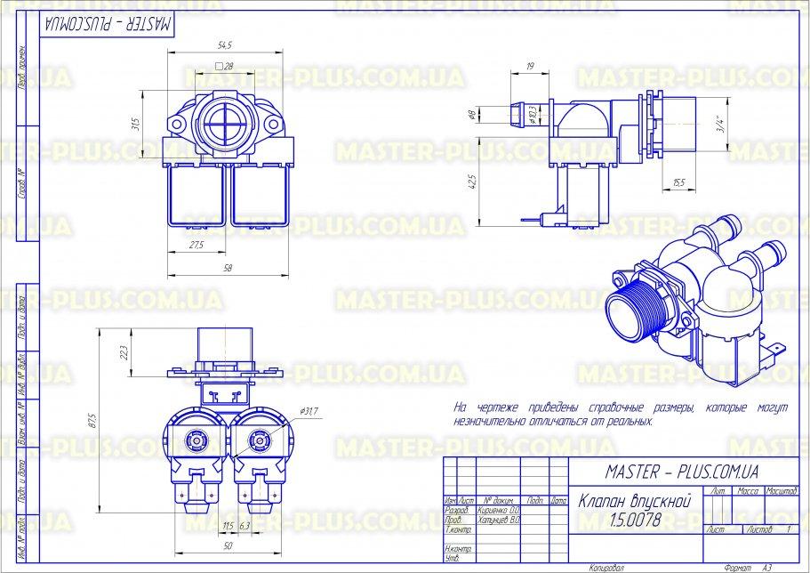 Клапан 2/180 Candy 41013615 для стиральных машин чертеж