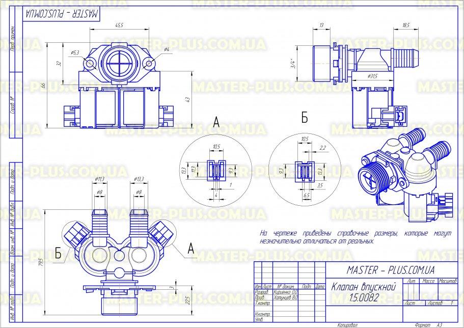 Клапан 2/180 Electrolux 132506301 для стиральных машин чертеж
