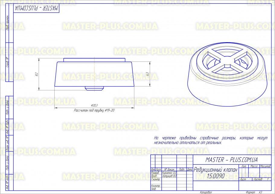 Редукционный клапан на 5,5л желтый для стиральных машин чертеж