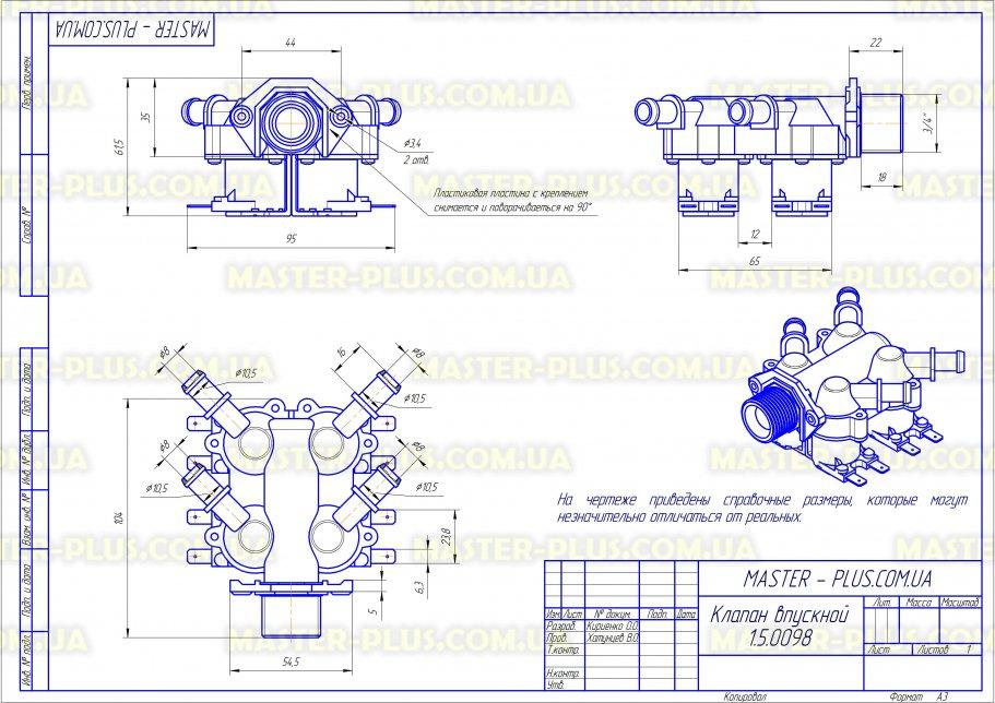 Клапан впускной 4/180 универсальный для стиральных машин чертеж