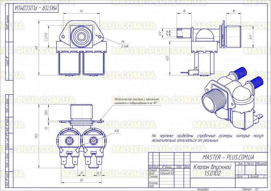 """Клапан впускной 2/180 220V AC резьбовое подключение 1/4"""" для стиральных машин чертеж"""