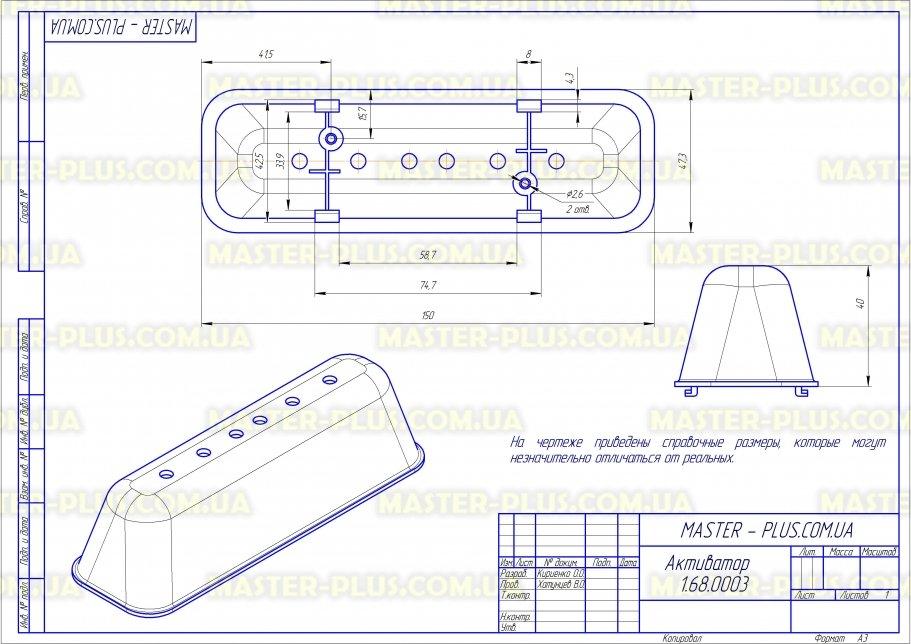 Активатор (ребро барабана) Beko 2816020300 для стиральных машин чертеж