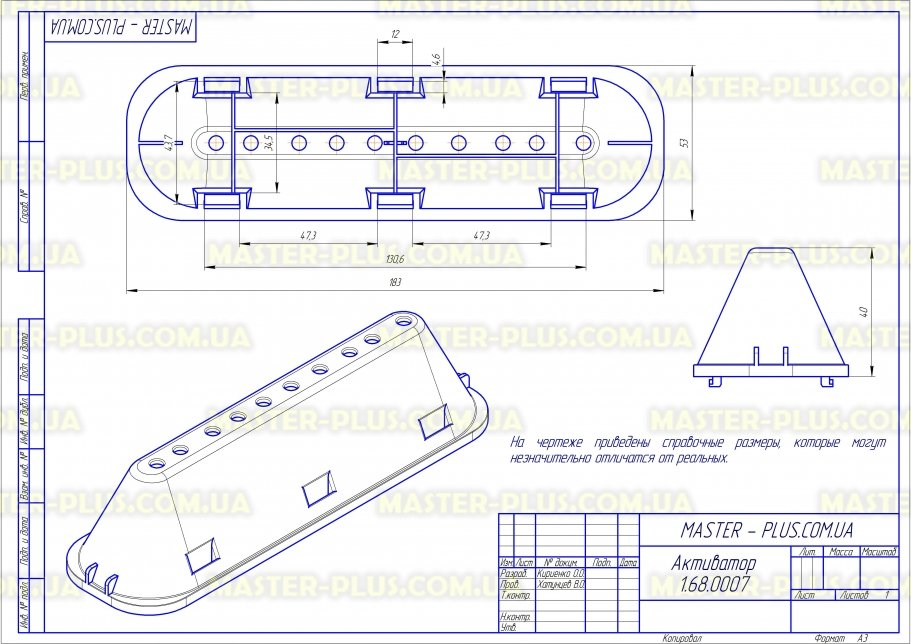 Активатор (ребро барабана) Indesit C00065463 Original для стиральных машин чертеж
