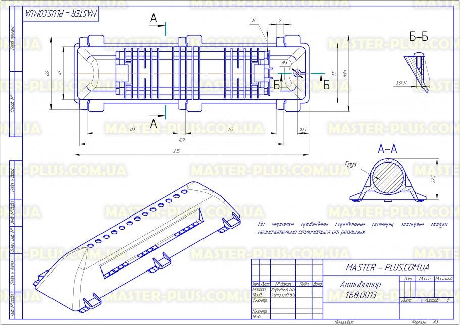 Активатор (ребро барабана) с грузом Ardo 651027984 для стиральных машин чертеж